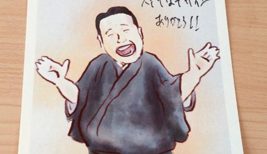 春風亭一蔵さんの年賀状にイラストを使っていただきました!