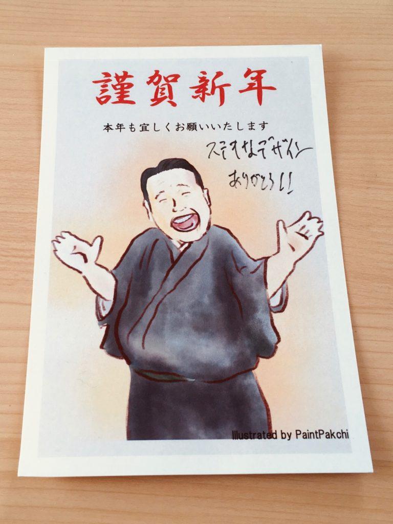 春風亭一蔵さん2019年賀状