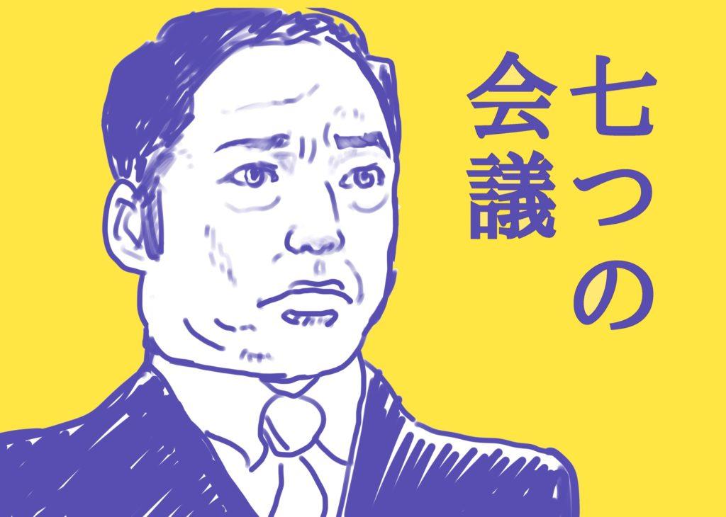 香川照之さんの似顔絵