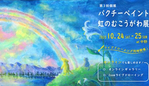 【開催概要】虹のむこうがわ展